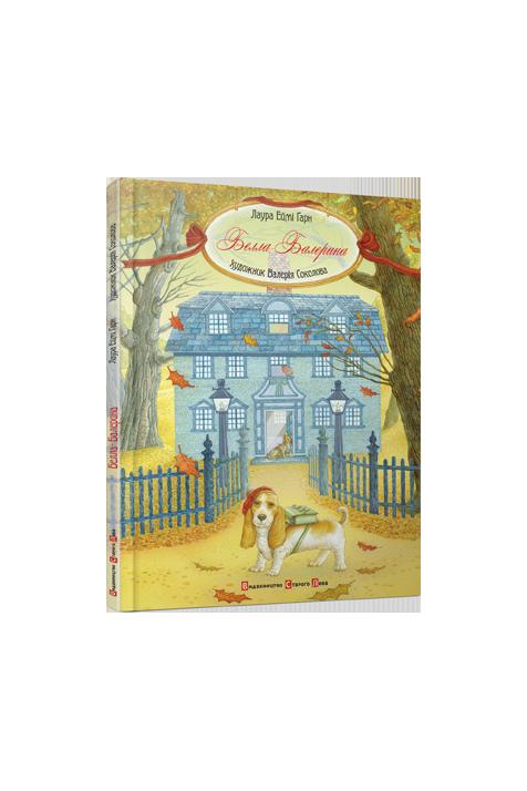 Книга  Белла-балерина
