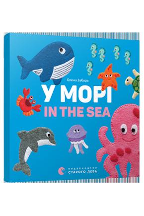 Книга  У морі. In the sea