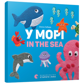 Книга  У морі. In the sea