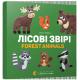Книга Лісові звірі. Forest animals