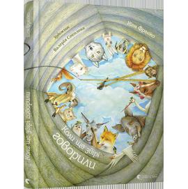 Книга Коли ще звірі говорили ВСЛ