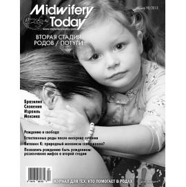 Журнал Midwifery Today № 98/2013
