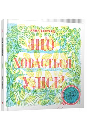 Книга Що ховається у лісі