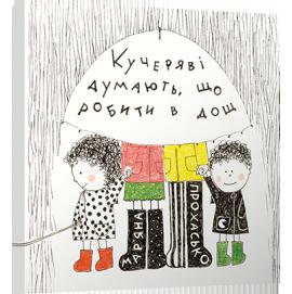 Книга Кучеряві думають, що робити в дощ