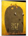 Книга  Зубр шукає гніздо