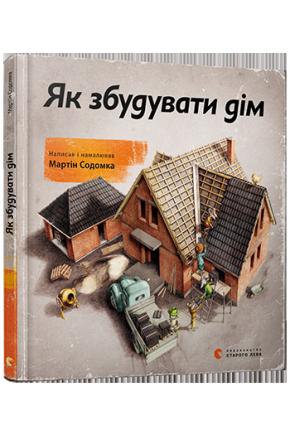 Як збудувати дім ВСЛ