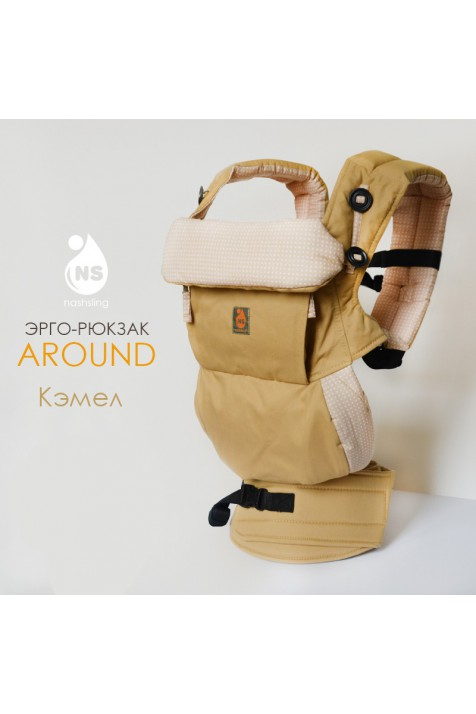 Эрго рюкзак Nash sling - Around 360 Кэмел