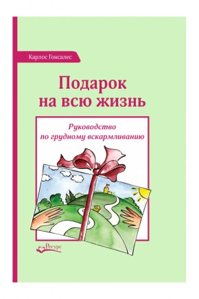 Книга Карлос Гонсалес. Подарок на всю жизнь