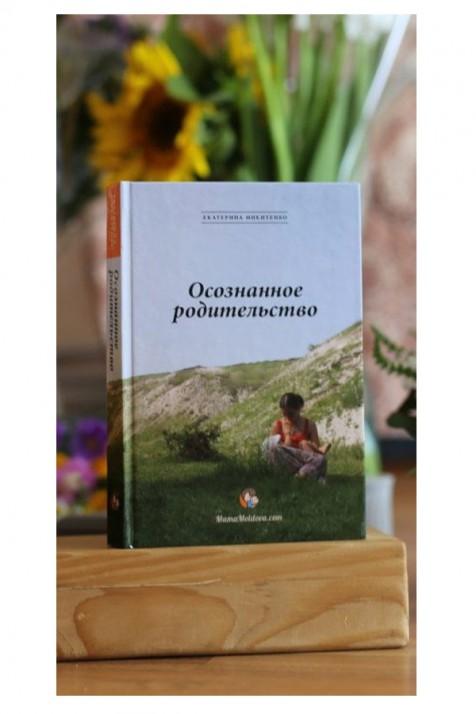 Книга Екатерина Микитенко. Осознанное родительство
