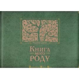 Книга мого роду (зелена)