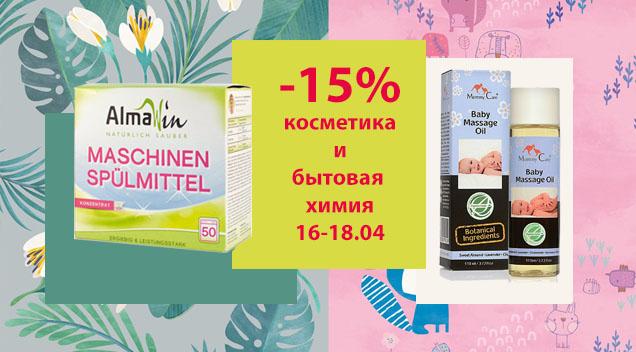 Акция -15% на Детскую косметику и Бытовую химию для эко уборки