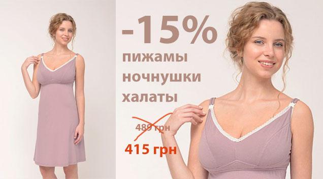 Акция на пижамы для беременных