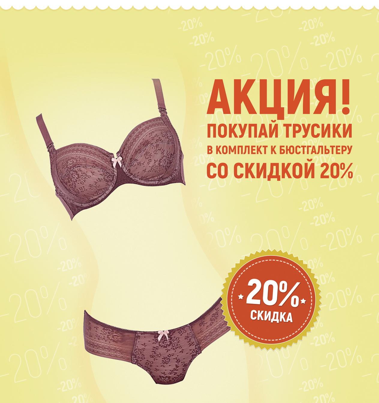 Акция -20% скидка на трусы к бюстгальтеру для кормления